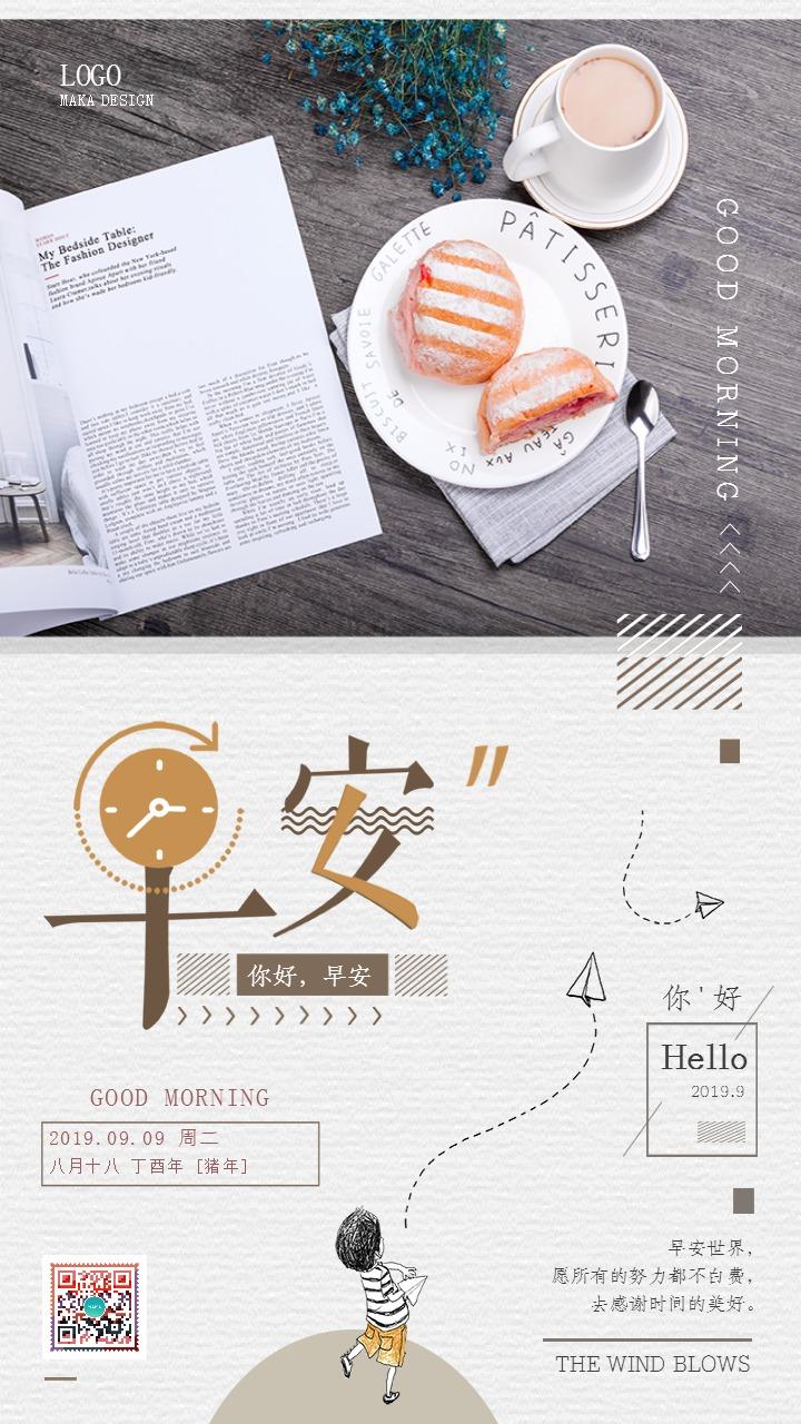 清新文艺早安日签打卡激情励志正能量手机海报