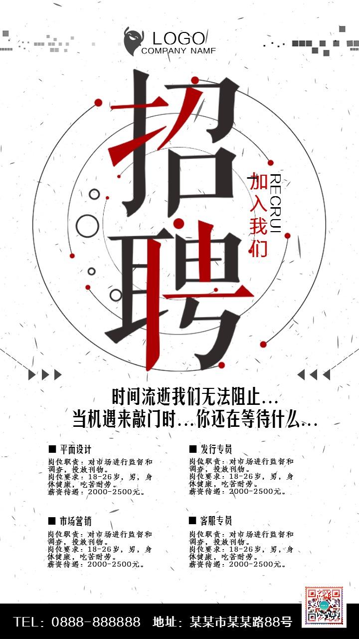 扁平简约企业招聘校园招聘社会招聘宣传海报