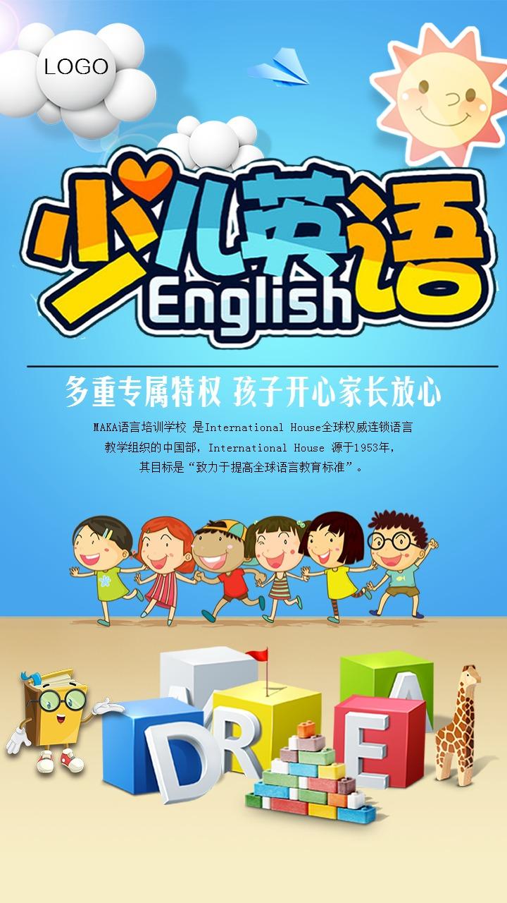少儿英语培训招生手机海报