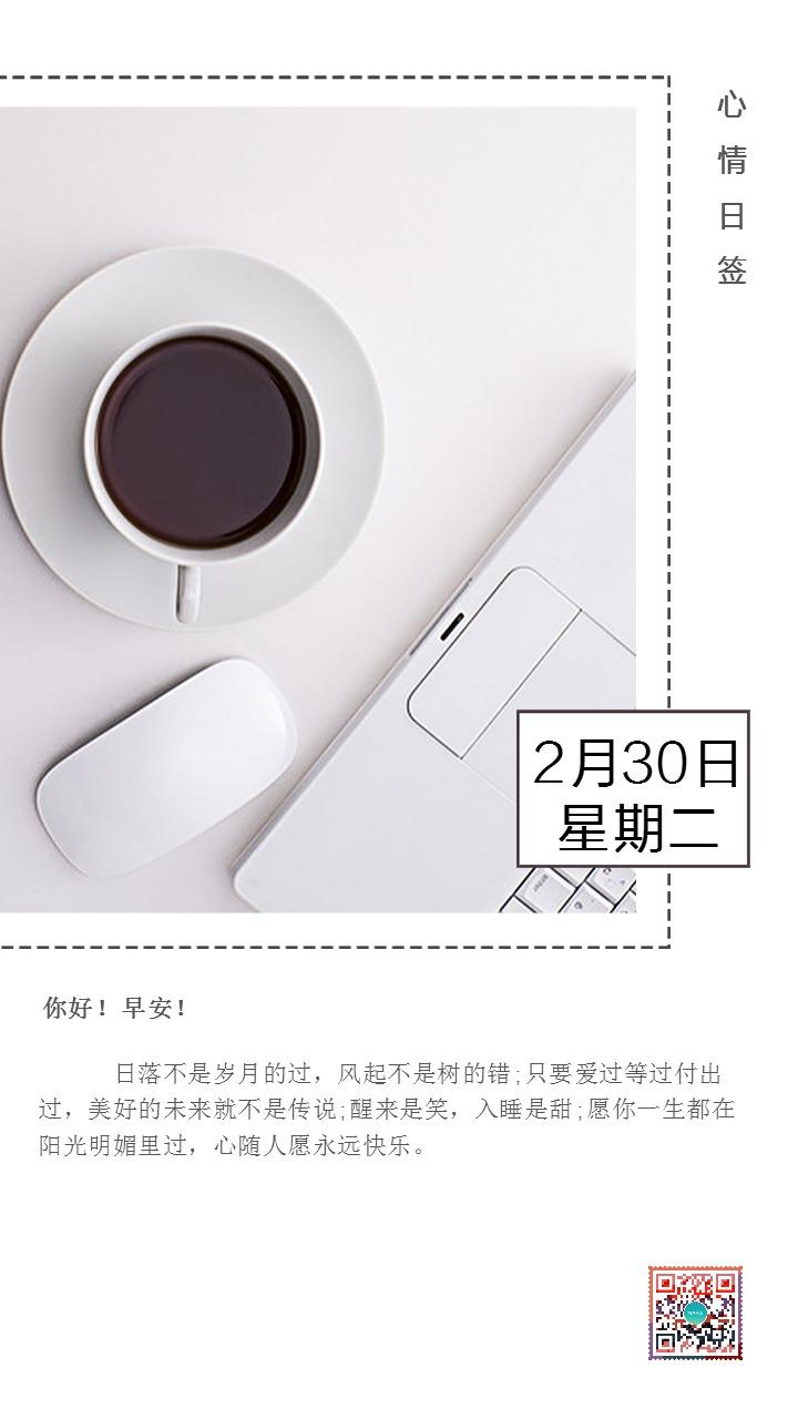 日签激情励志正能量企业宣传企业文化手机海报
