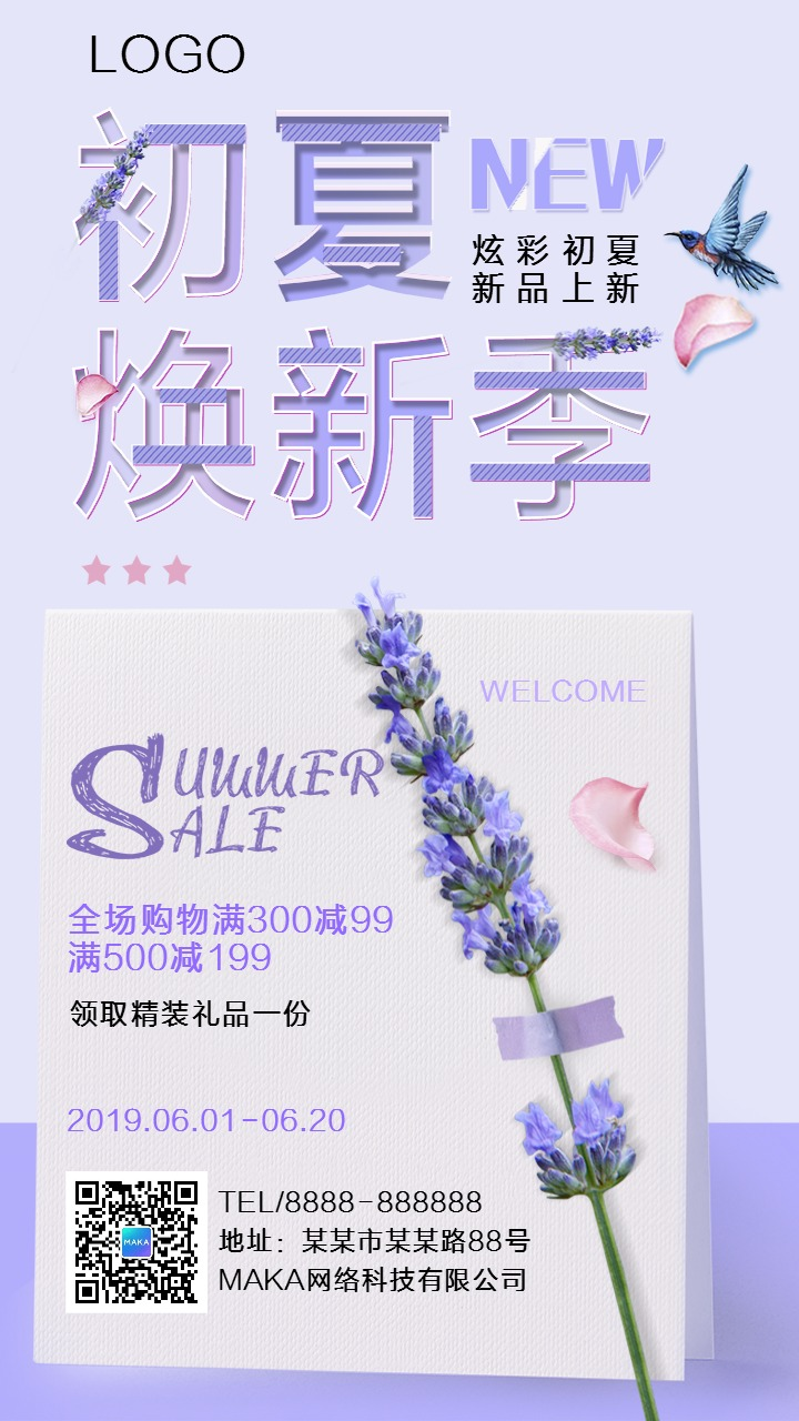 清新文艺夏季上新促销活动宣传海报
