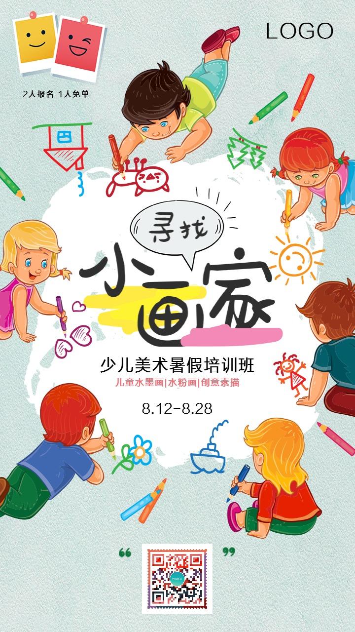 卡通手绘美术班招生艺术班招生手机海报