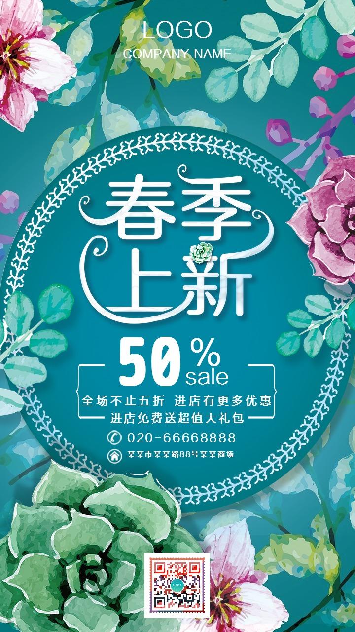 清新文艺绿色春季上新商家促销宣传海报