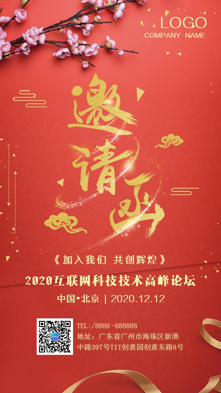 红色中国风会议邀请函新品发布会邀请峰会会展手机海报