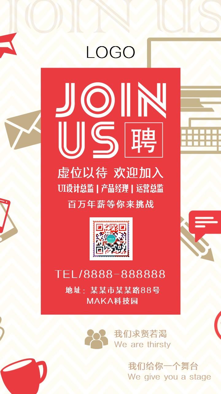 扁平简约企业招聘校园招聘社会招聘手机宣传海报
