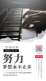 清新文艺早安晚安励志日签问候手机宣传海报