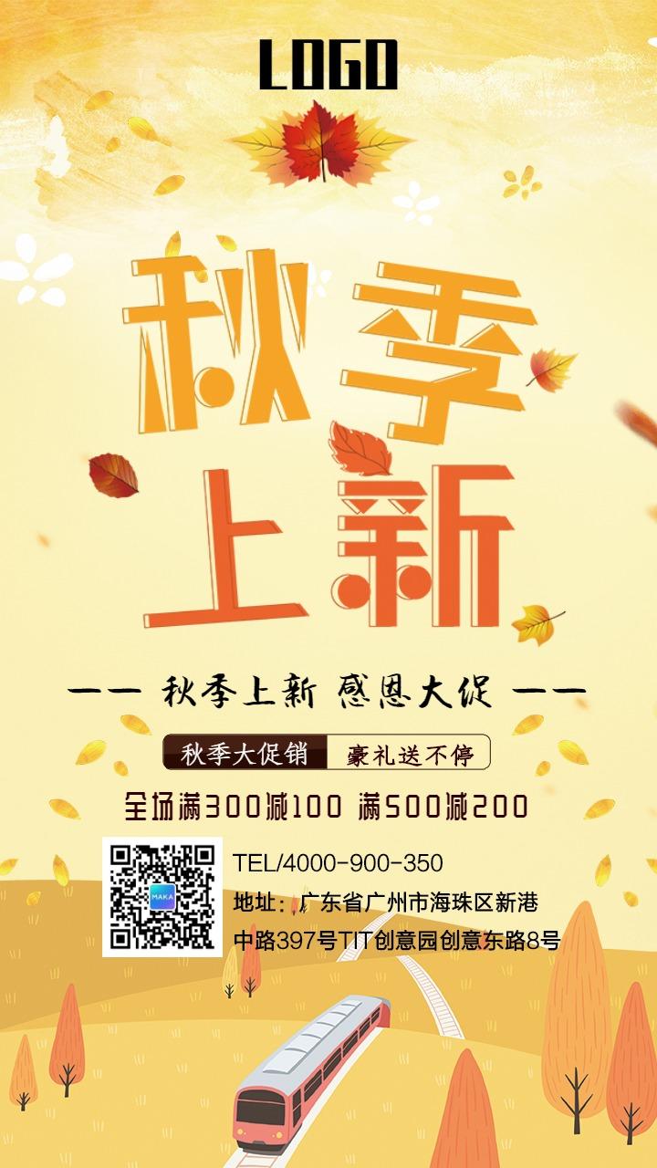 清新文艺秋季上新促销活动宣传手机海报
