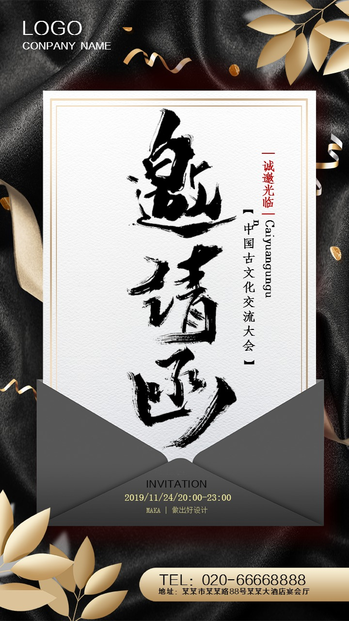 中国风水墨商务会议邀请函