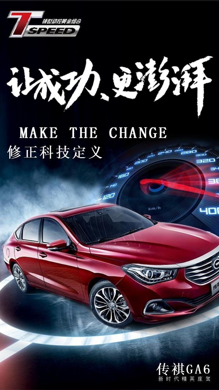 简约商务汽车销售促销活动分期购车融资租赁宣传海报