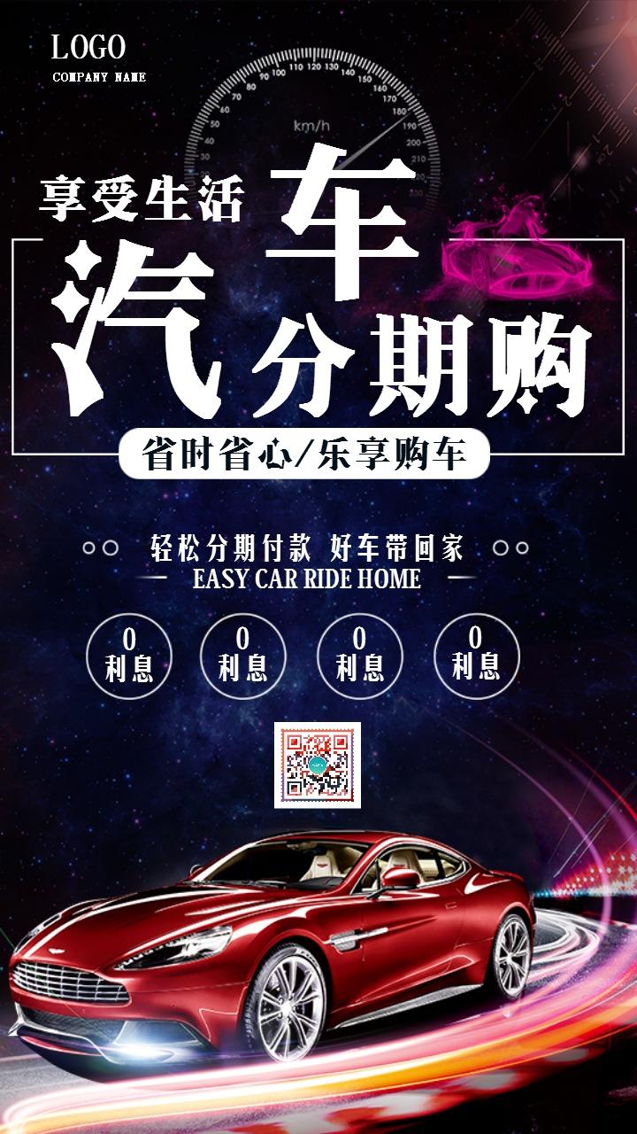 商务科技汽车销售促销活动分期购车融资租赁宣传海报