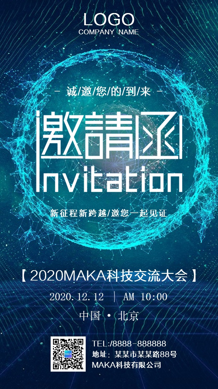 商务科技会议邀请函新品发布会邀请峰会会展手机海报