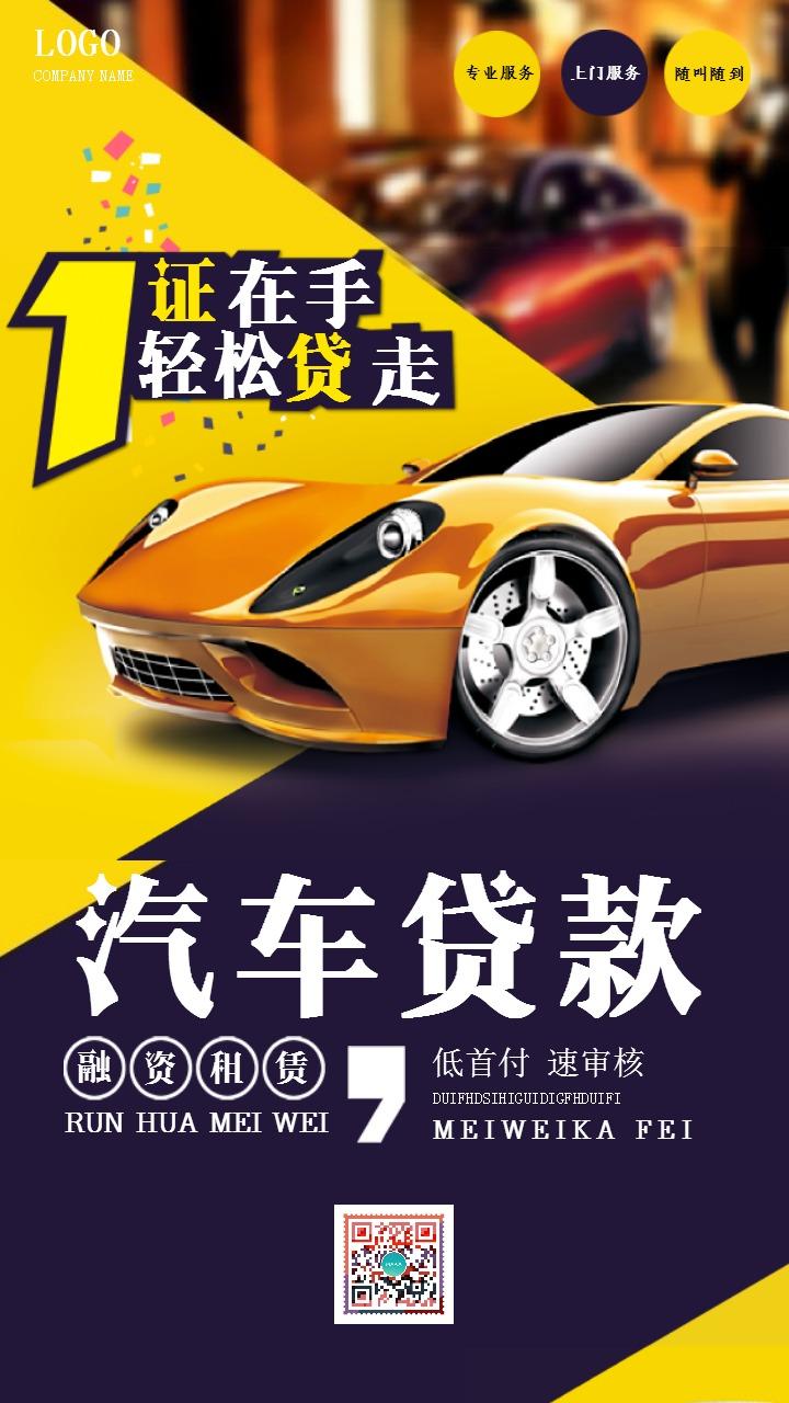 扁平汽车销售促销活动分期购车融资租赁宣传海报