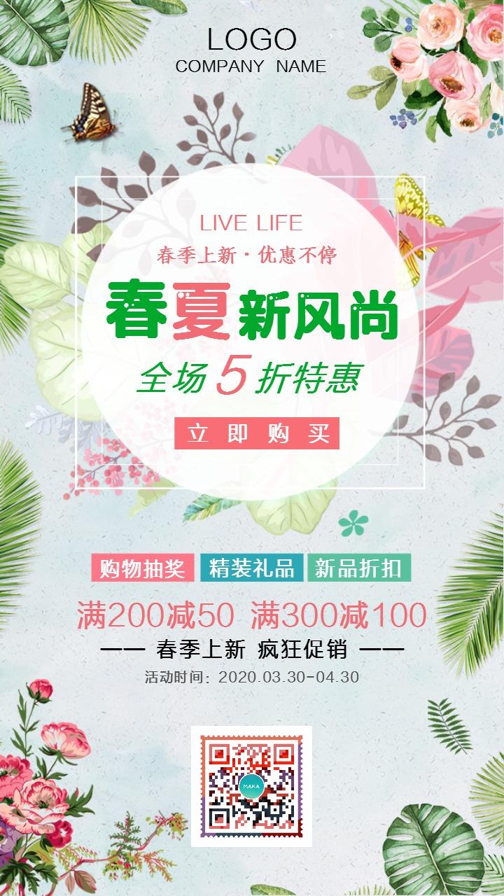清新文艺春季上新商家促销活动宣传海报