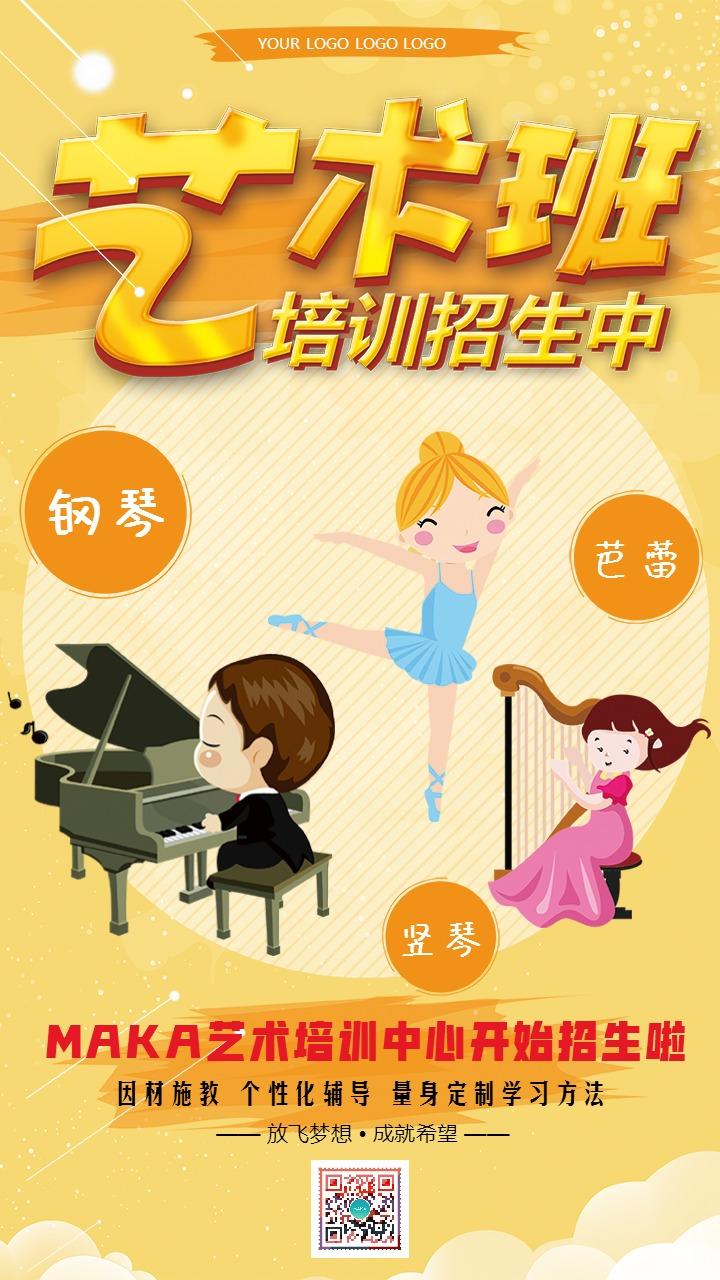 艺术班招生兴趣班招生艺术培训钢琴芭蕾竖琴招生培训