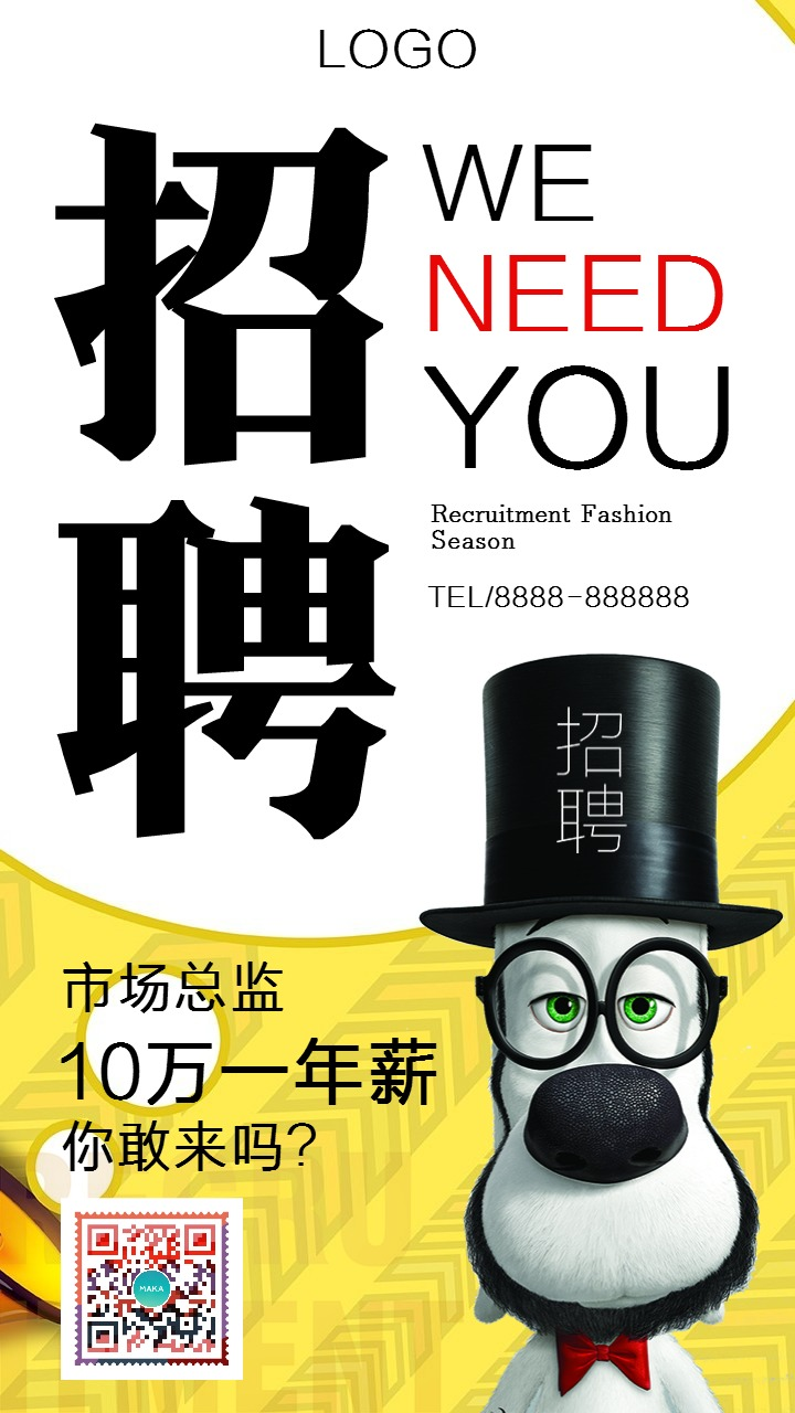 简约卡通企业招聘校园招聘社会招聘手机宣传海报