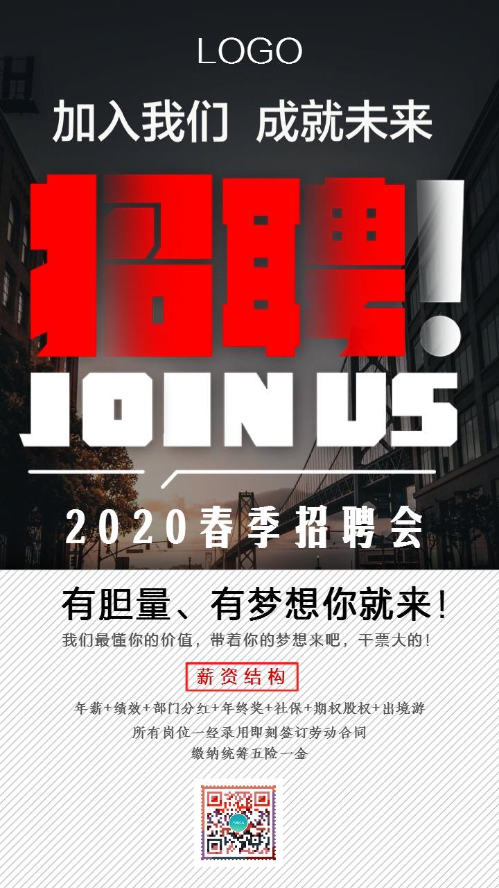 创意简约扁平企业招聘校园招聘社会招聘手机宣传海报