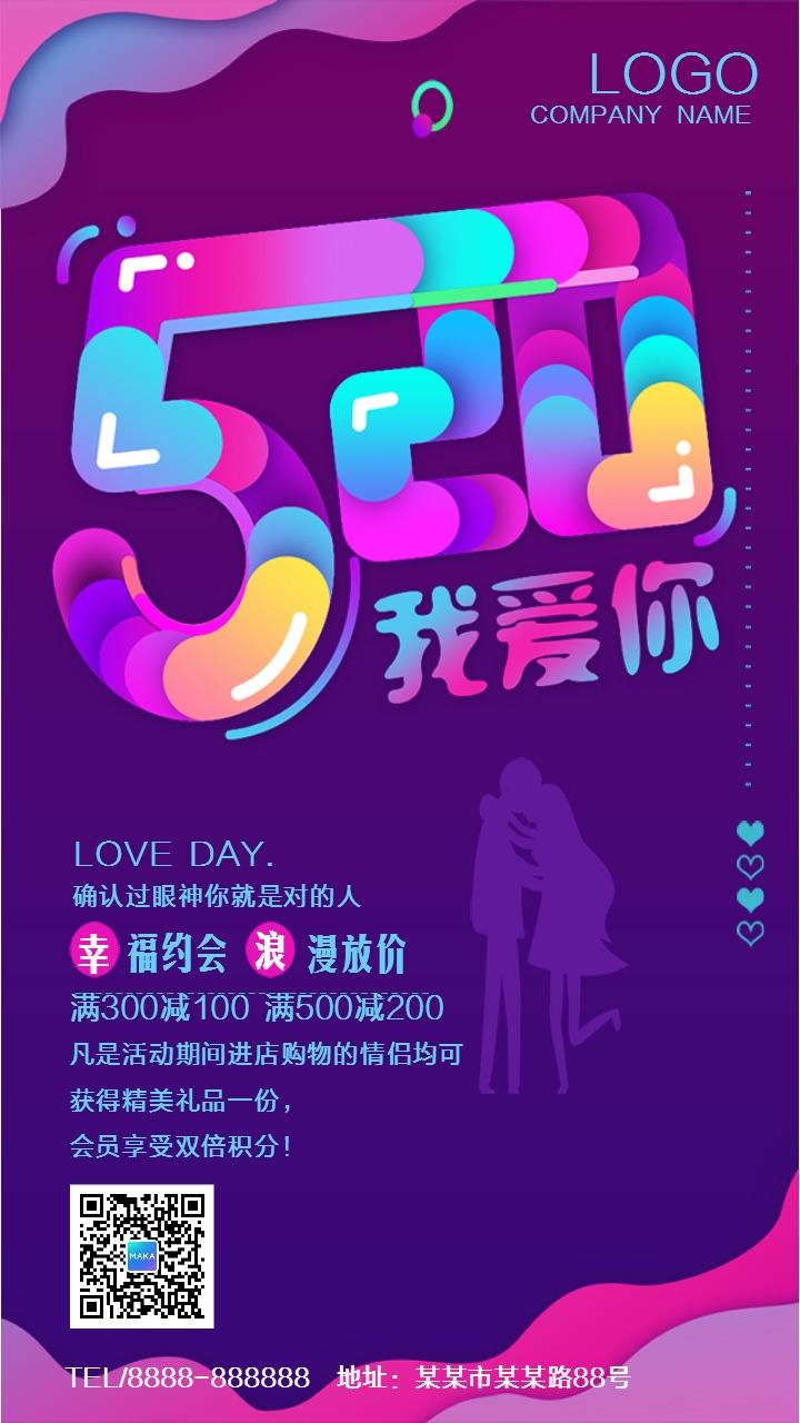 创意时尚520表白日商家促销活动手机海报