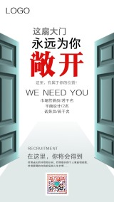 扁平简约春季招聘招人手机宣传海报
