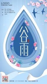 中国风唯美谷雨二十四节气手机宣传海报