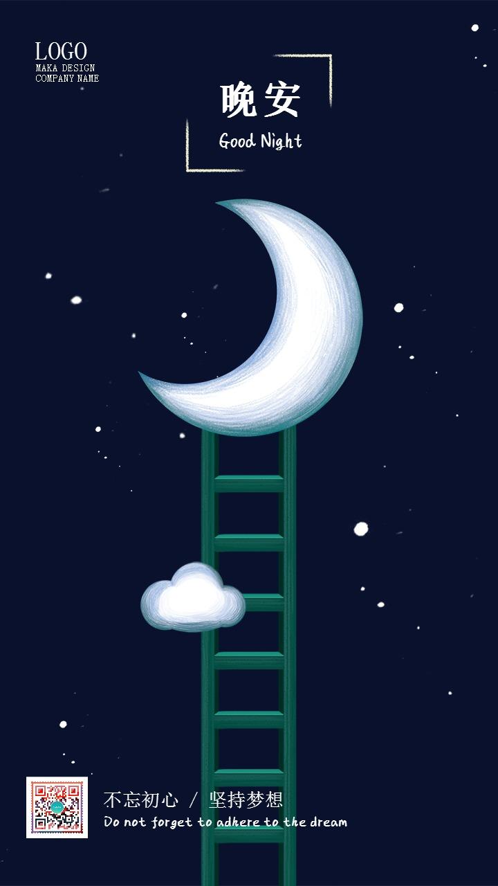 清新文艺晚安早安日签打卡激情励志正能量手机海报