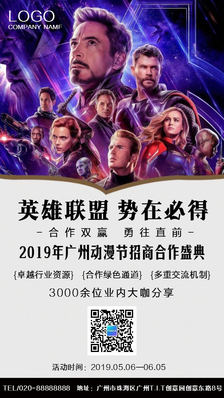 漫威复仇者联盟招商加盟宣传海报