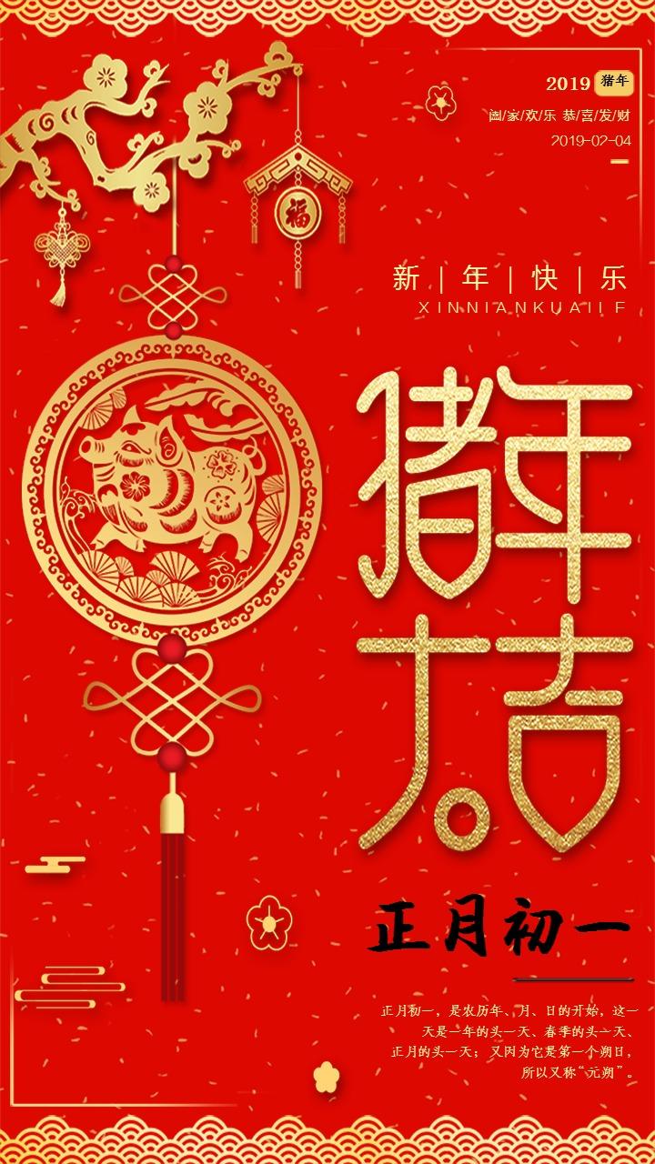 2019大年初一年俗贺卡新年春节祝福手机海报图片