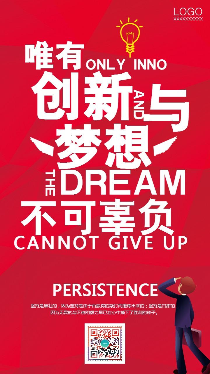 激情励志正能量企业文化团队建设手机海报