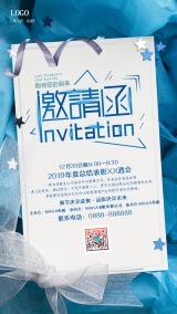 高端大气精致蓝色商务会议邀请函酒会年会通用海报