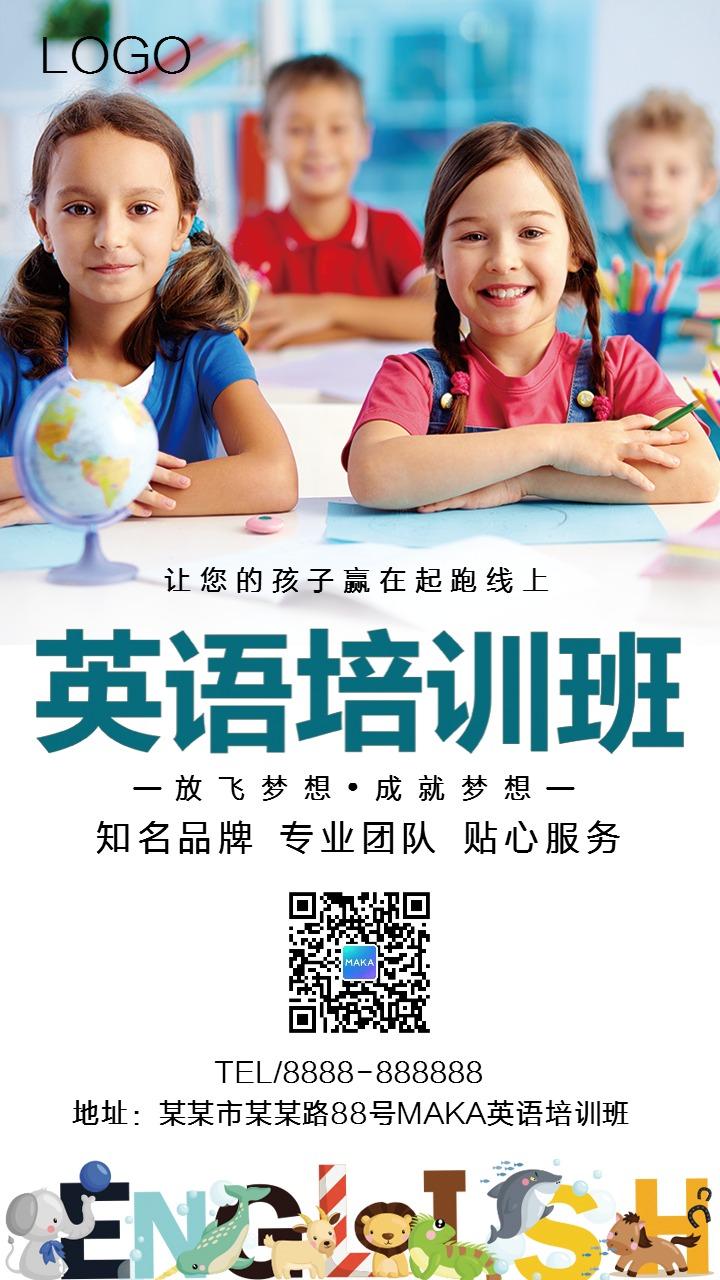 清新简约英语培训招生宣传手机海报