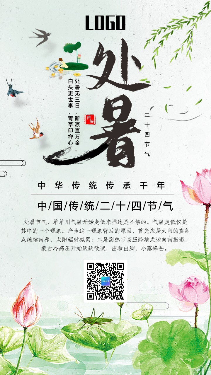 清新文艺处暑中国二十四节气传统节气手机海报