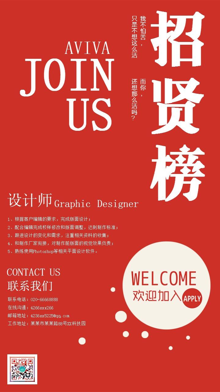 简约扁平企业招聘校园招聘社会招聘宣传海报
