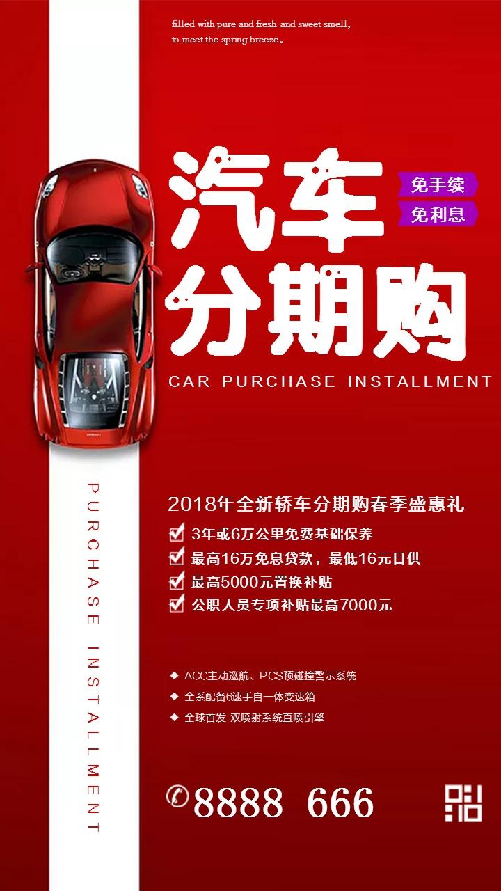 扁平简约汽车销售促销活动分期购车融资租赁宣传海报