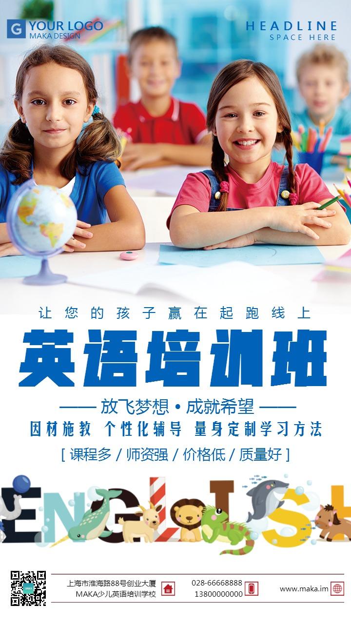 英语培训招生少儿青少年英语培训招生