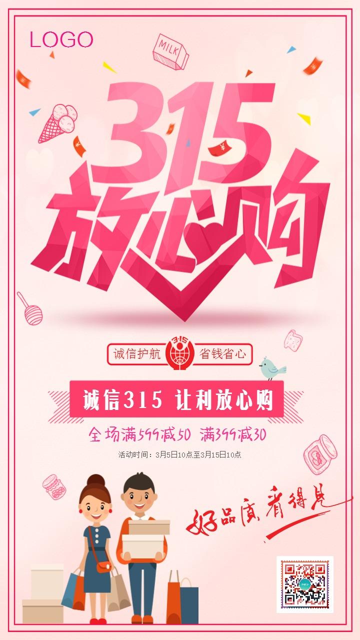 清新简约315消费者权益日商家促销活动宣传海报