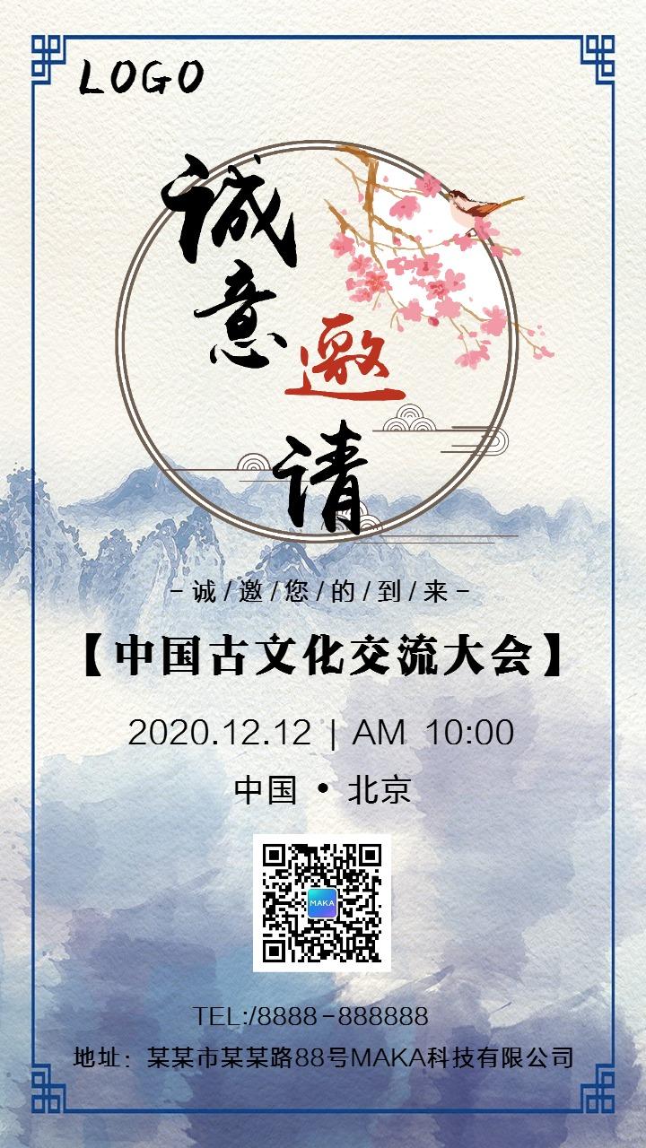 中国风水墨会议邀请函新品发布会邀请峰会会展手机海报