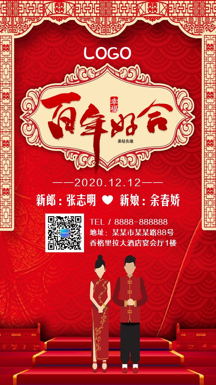 中国风红色婚礼邀请函结婚请柬手机海报