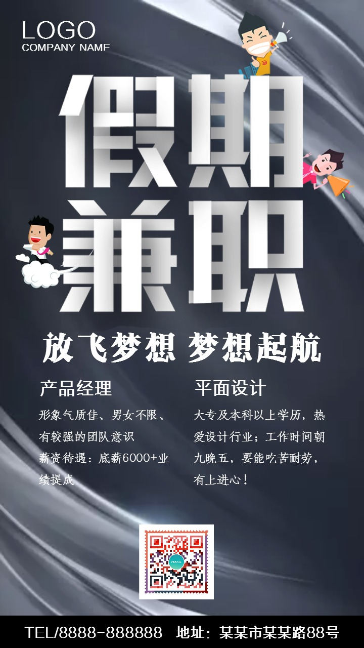 商务简约扁平企业招聘校园招聘社会招聘手机宣传海报