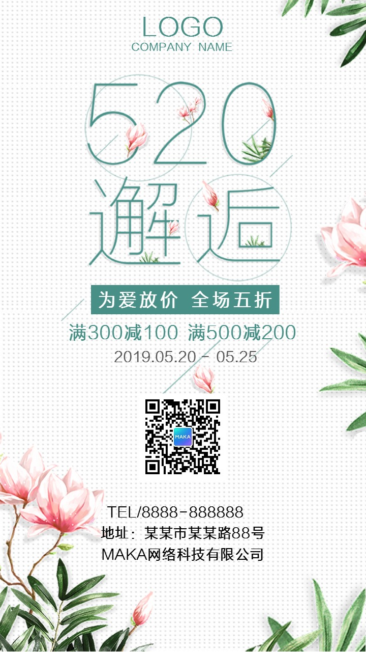 清新文艺520表白日商家促销活动手机海报