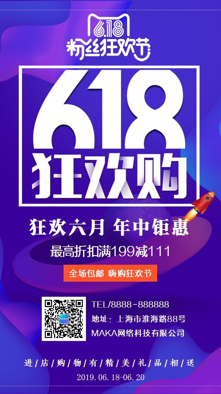 时尚炫酷电商节618年中大促商家促销宣传海报