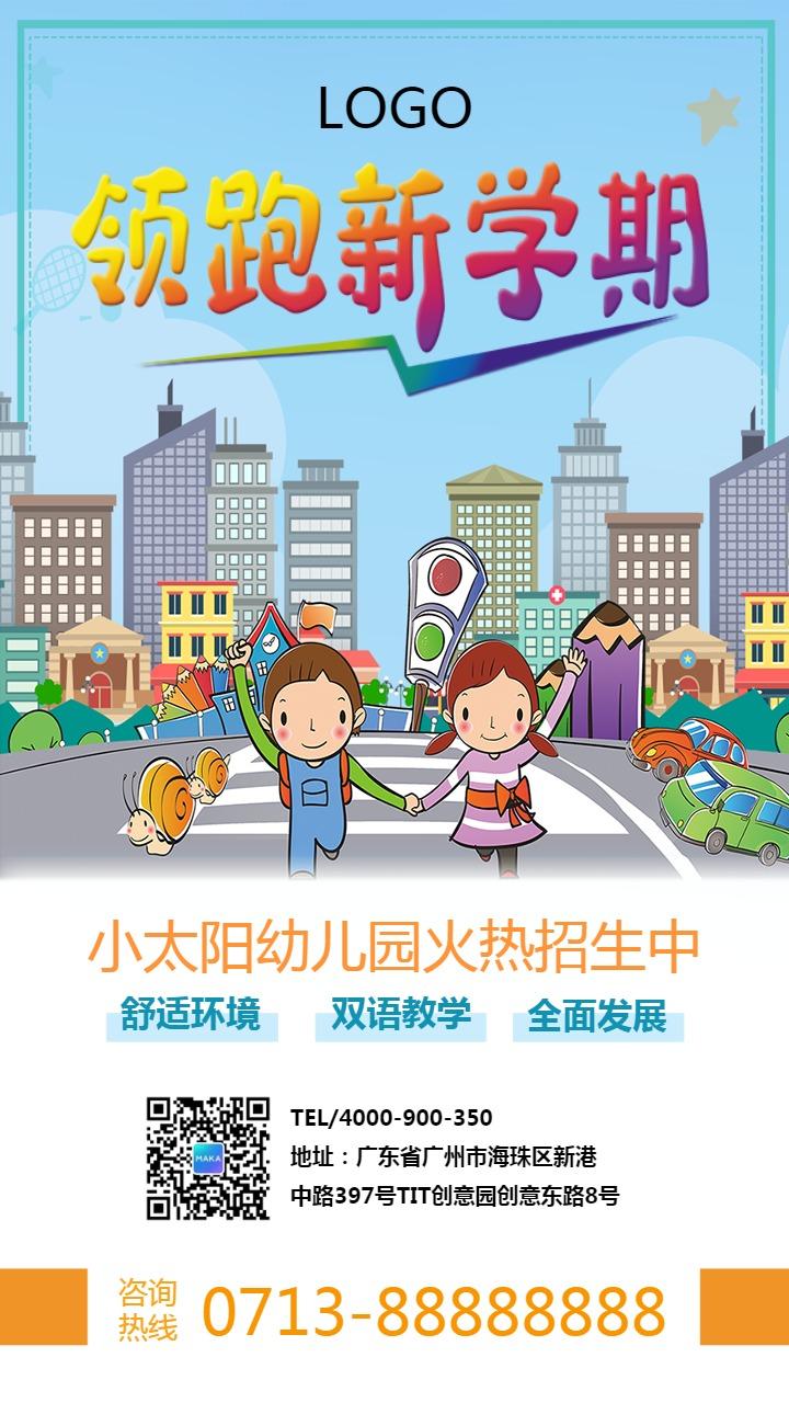 卡通手绘开学季幼儿园秋季招生宣传手机海报