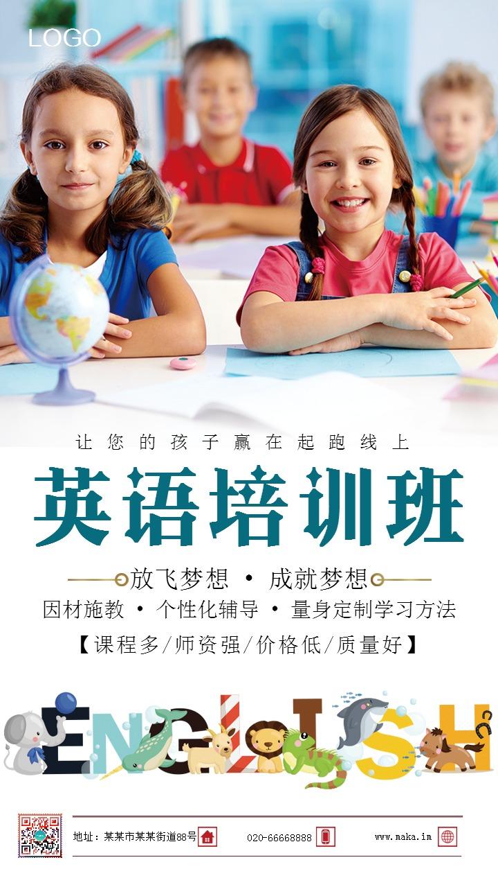 英语培训班招生