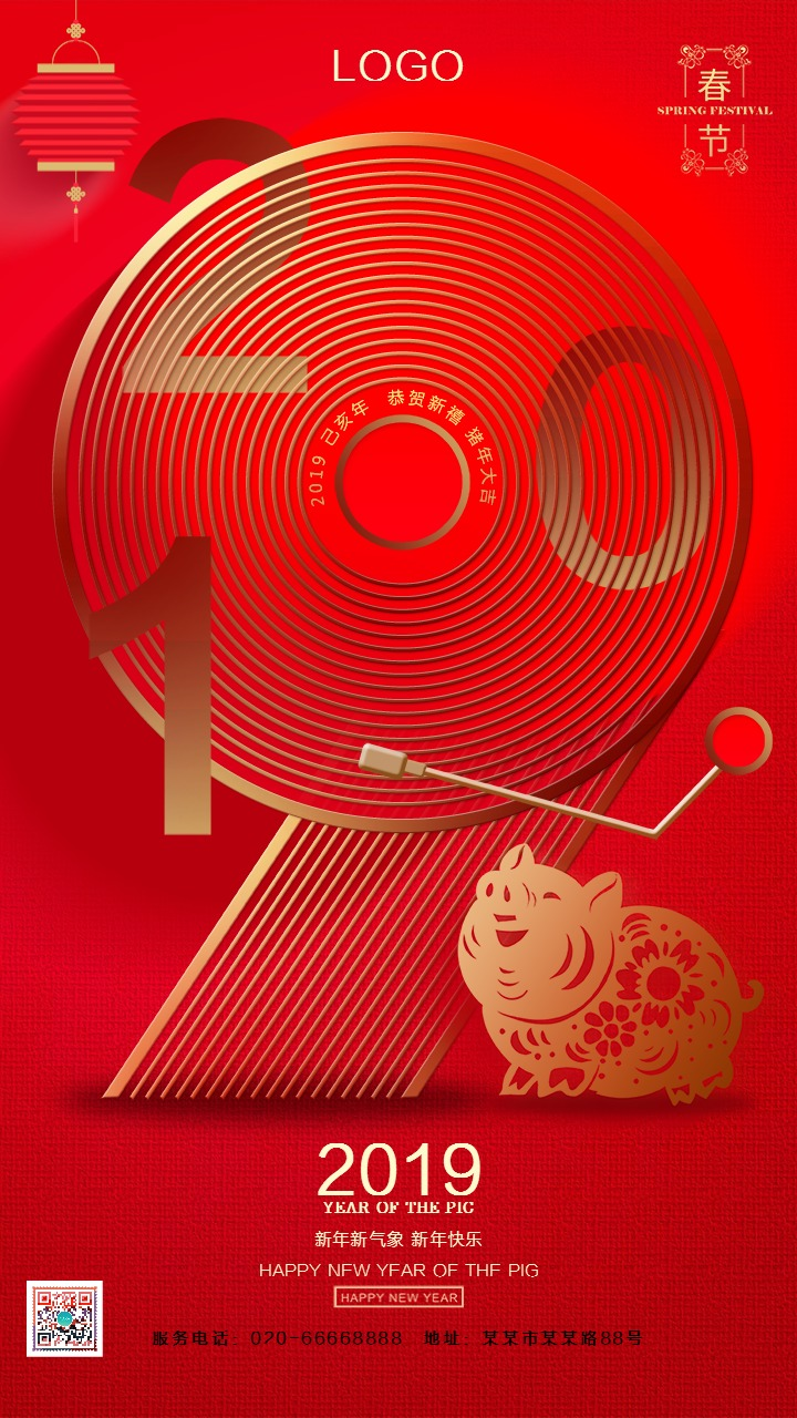 海报 贺卡 2019新年春节祝福贺卡手机海报  该模版采用中国风设计风格