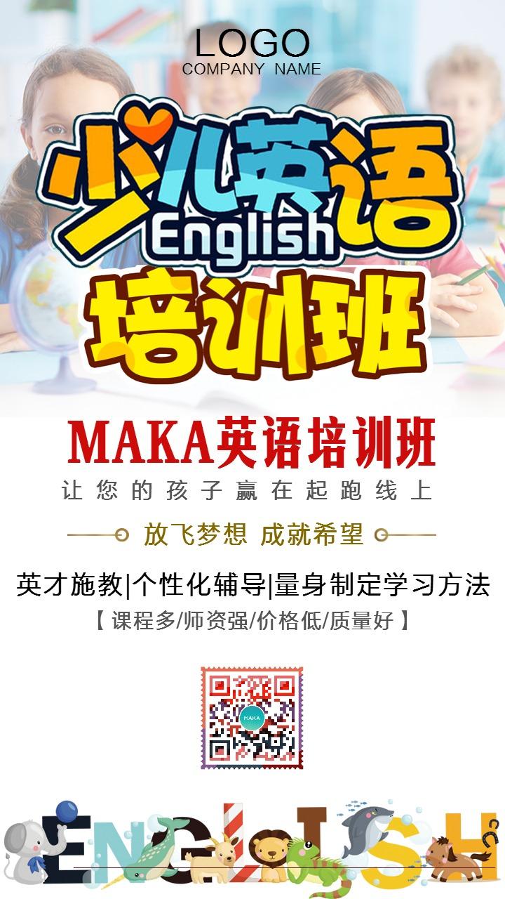 简约英语招生培训英语辅导班招生宣传手机海报