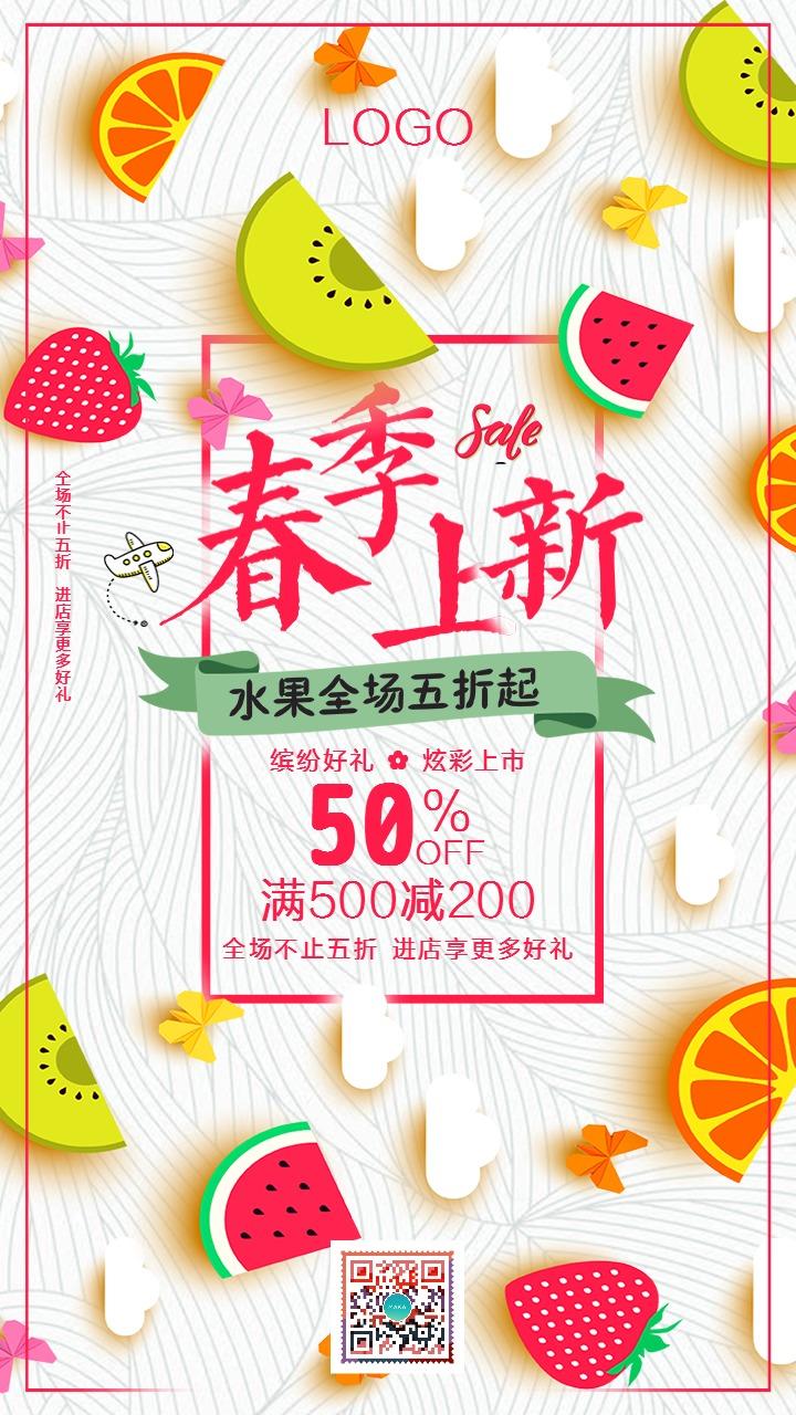 清新文艺水果彩色春季上新商家促销宣传海报