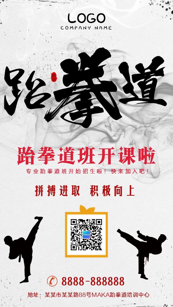 中国风跆拳道培训招生宣传手机海报