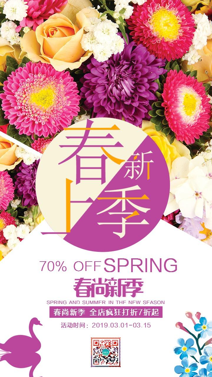 清新文艺紫色春季上新商家促销宣传海报
