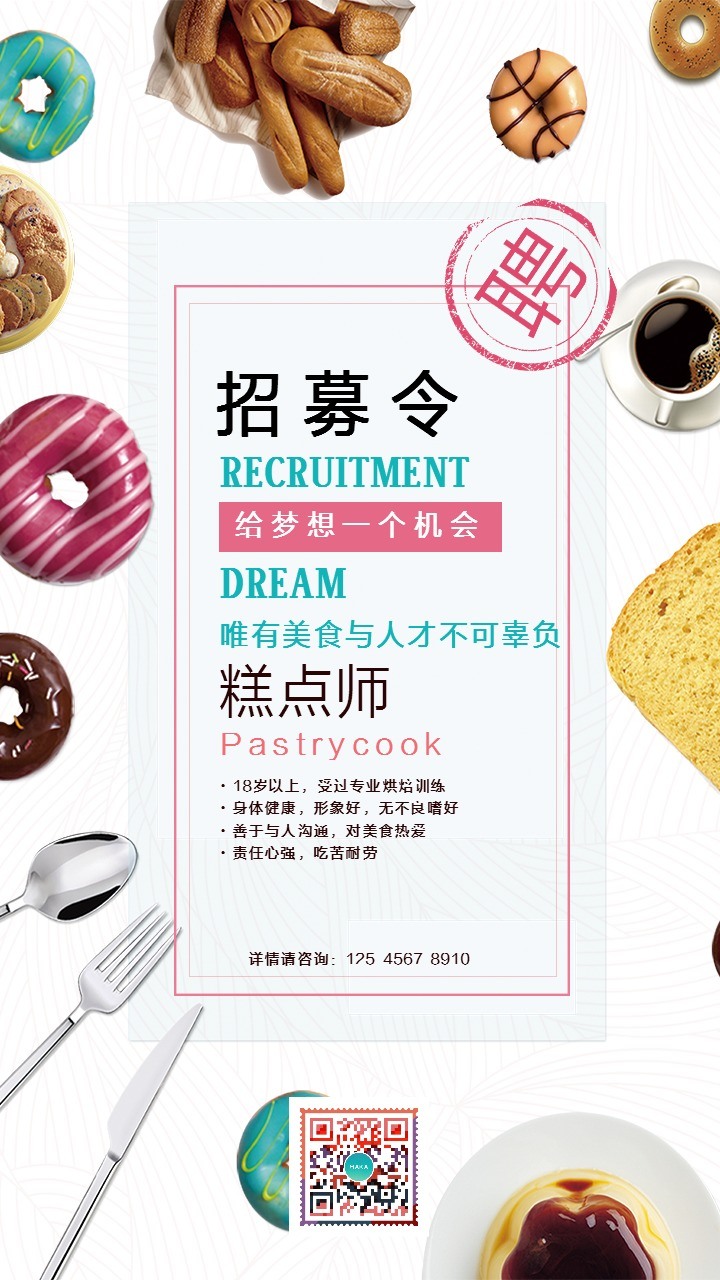简约扁平餐饮糕点师招聘宣传海报