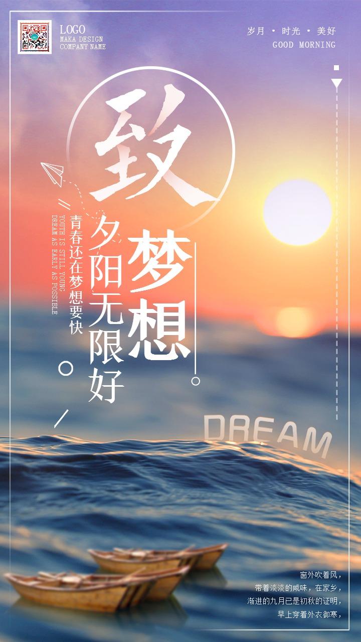 清新文艺早安晚安日签打卡激情励志正能量手机海报
