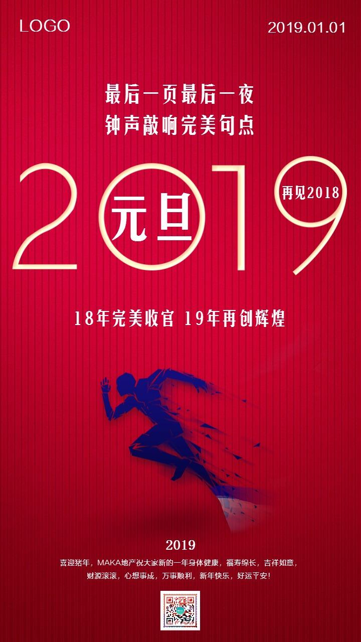 2019新年元旦祝福元旦促销活动春节贺卡元旦海报