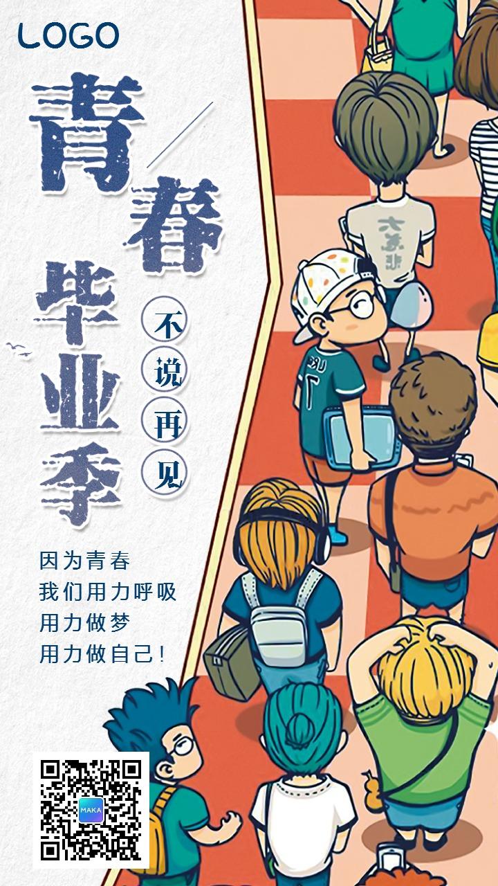 卡通手绘校园毕业季宣传手机海报